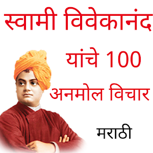 Quotes Vivekananda Adorable Swami Vivekananda Marathi Quotes  Android Apps On Google Play