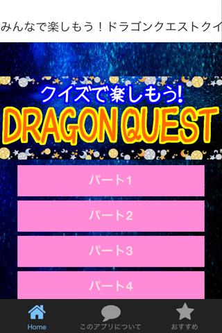 クイズでゲームの世界を楽しもう!ドラゴンクエストクイズ