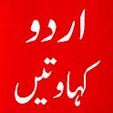 Urdu Kahawatein - اردو کہاوتیں icon