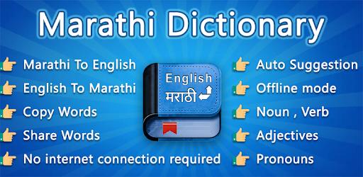 Marathi dating app Consiglio cristiano per incontri