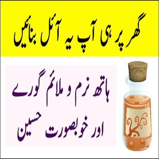 Ghar Hathon Ki Khubsurati Ka Oil Banane Ka Tarika 1 0 Apk Download