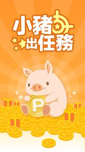 小豬出任務 - 貼圖、遊戲點數卡、現金禮券的免費放送大平台 - náhled
