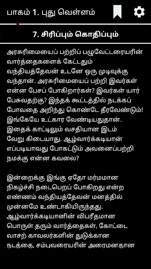 Ponniyin Selvan by Kalki - Free Tamil Novel- screenshot