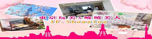 東京玩美x曉曉美人 [日本代購] 封面主圖