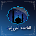 Qaida Noorania with sound icon