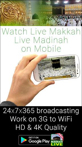 观看现场直播麦加24小时高清|玩媒體與影片App免費|玩APPs