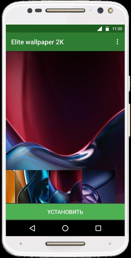 Обои Elite 2К– скриншот