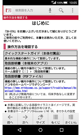 SH-01Hu3000u53d6u6271u8aacu660eu66f8 1.0 Windows u7528 2