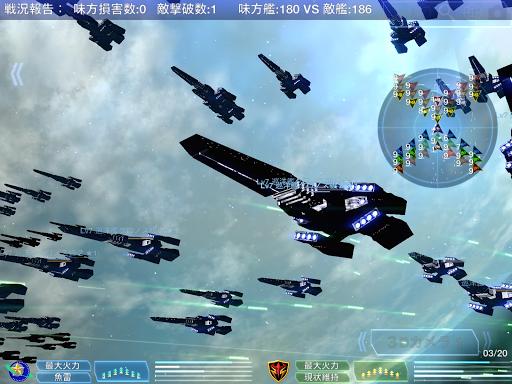 Celestial Fleet [formation battle] screenshots apkspray 11