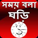 সময় বলা ঘড়ি - talking time clock icon