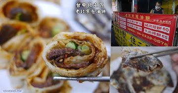 老北京蔥油餅