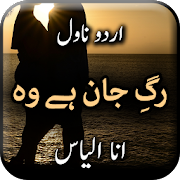 Raag e Jaan Hai Wo by Ana Ilyas - Urdu Novel