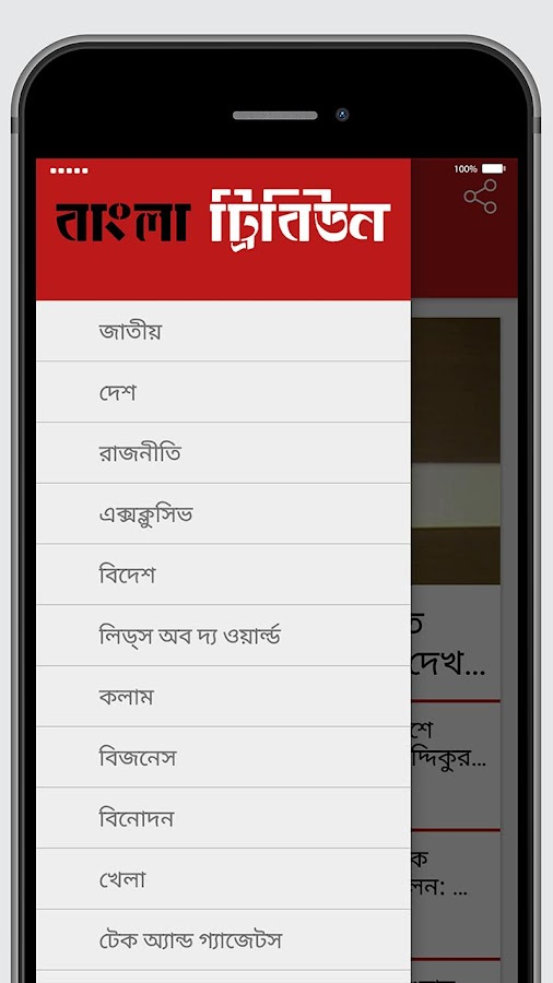 Bangla Tribune- screenshot