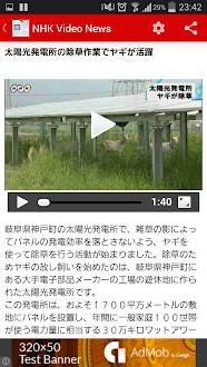 NHK Video News Unlocker Gratis