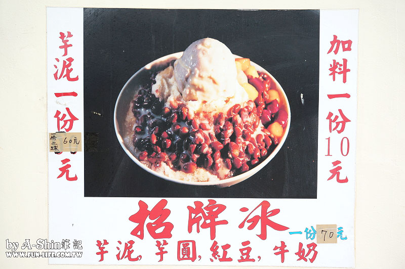 黃厝三層樓-招牌芋頭冰2