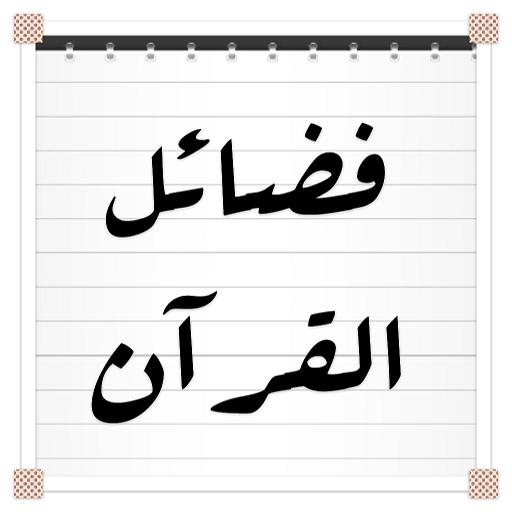 فضائل القرآن لابن كثير