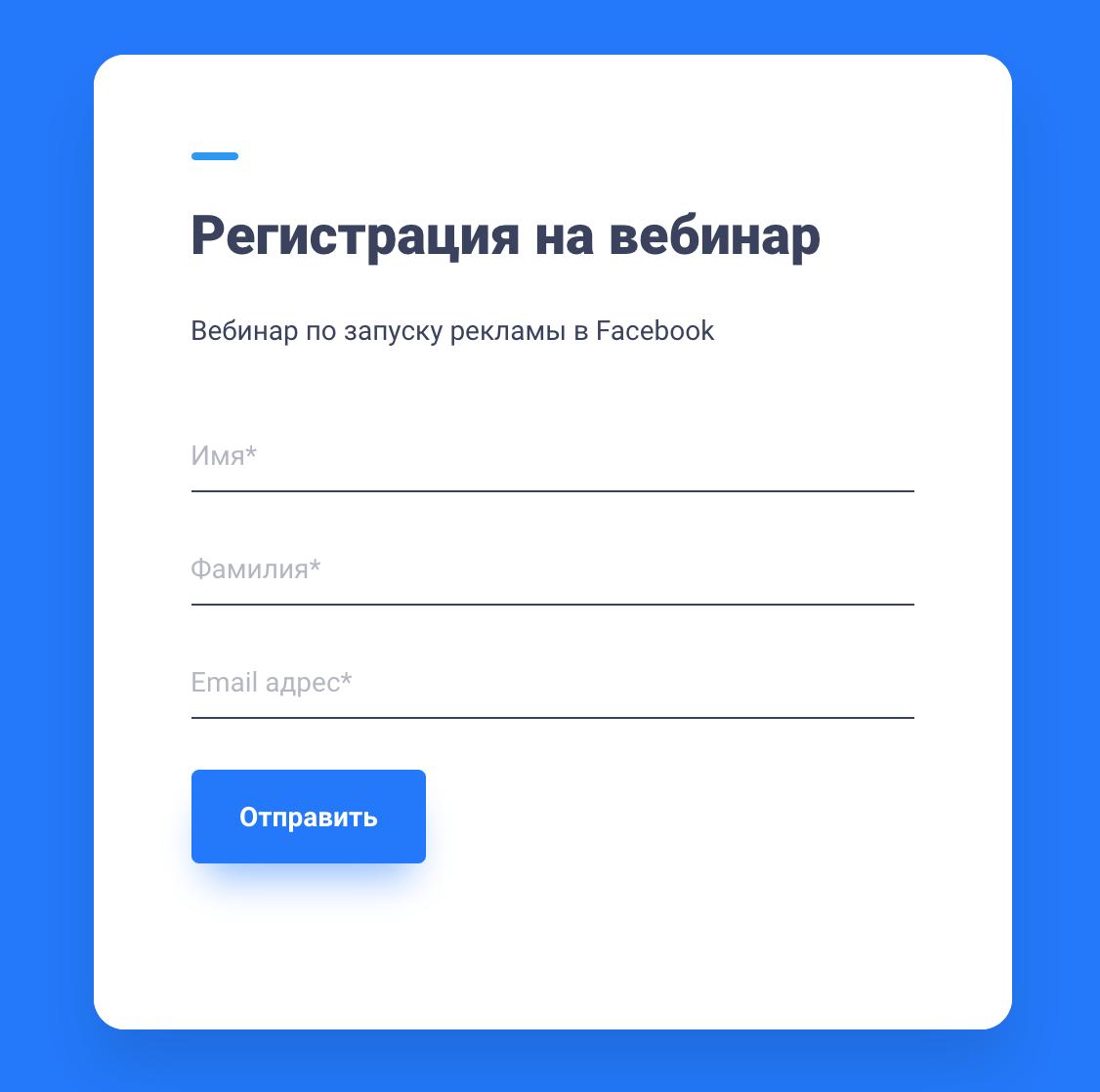 Форма заявки для сайта сделать сам оптимизация сайта под ключ Центральная улица (деревня Колотилово)