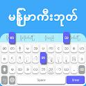 Zawgyi Myanmar Keyboard - Zawgyi Keyboard & Font icon