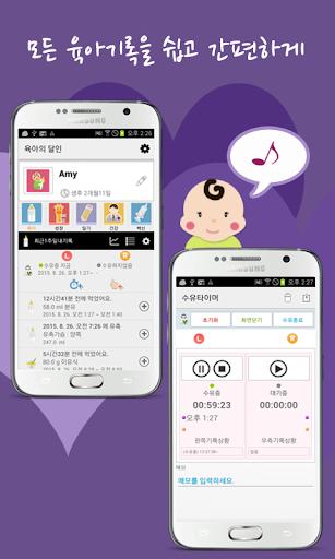 육아의 달인 프로 - 육아 수유기록및 육아기록 성장앨범