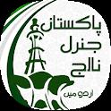 Pakistan General Knowledge icon
