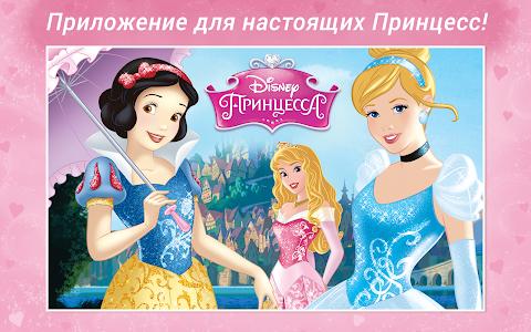 Мир Принцесс Disney - Журнал screenshot 0