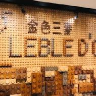金色三麥Le ble dor(台北南港店)