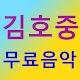 Download 김호중 무료음악 - 트로트 For PC Windows and Mac