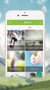 건강365 -정보,상식,관리,음식,좋은글 무료제공 - náhled