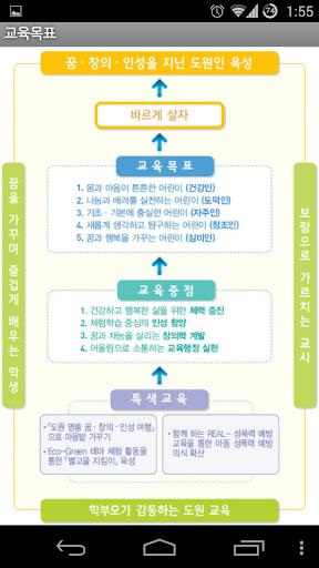 도원초등학교 screenshot 6