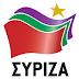 ΠΡΟΕΚΛΟΓΙΚΗ ΣΥΓΚΕΝΤΡΩΣΗ του ΣΥΡΙΖΑ στην Κερατέα την Τετάρτη