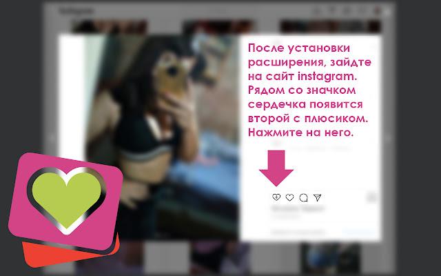 PhoLis - Накрутка лайков в instagram бесплатно