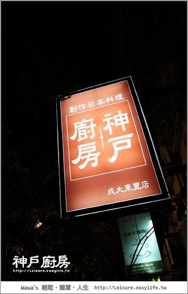 【台南】神戶廚房。平價日式定食套餐
