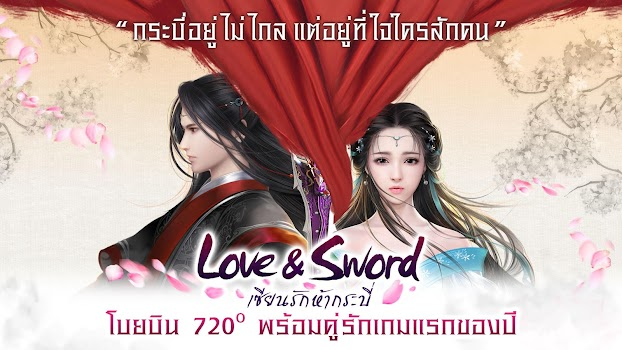 Love and Sword เซียนรักห้ากระบี่