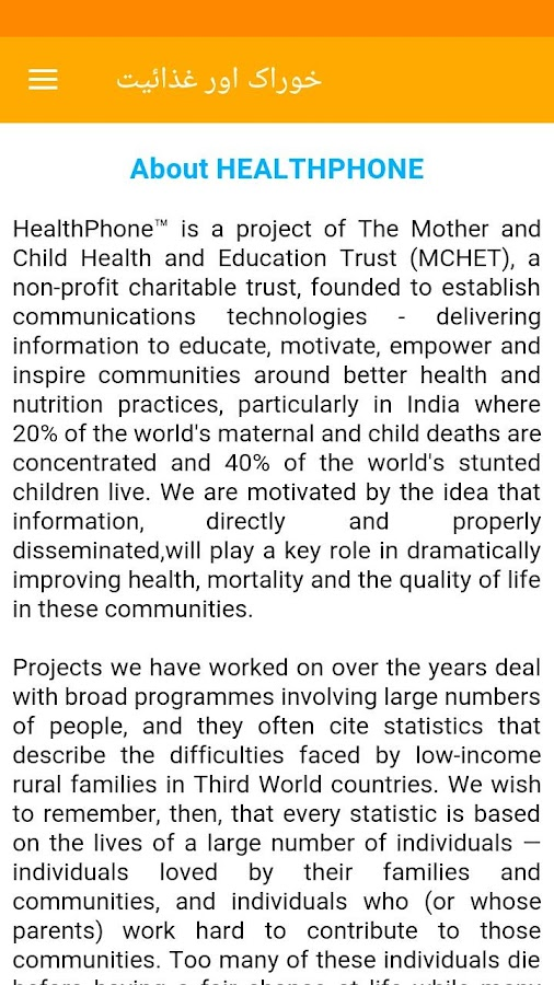 FNB Urdu HealthPhone- screenshot