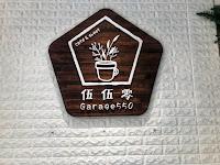 伍伍零-Garage550 中和店