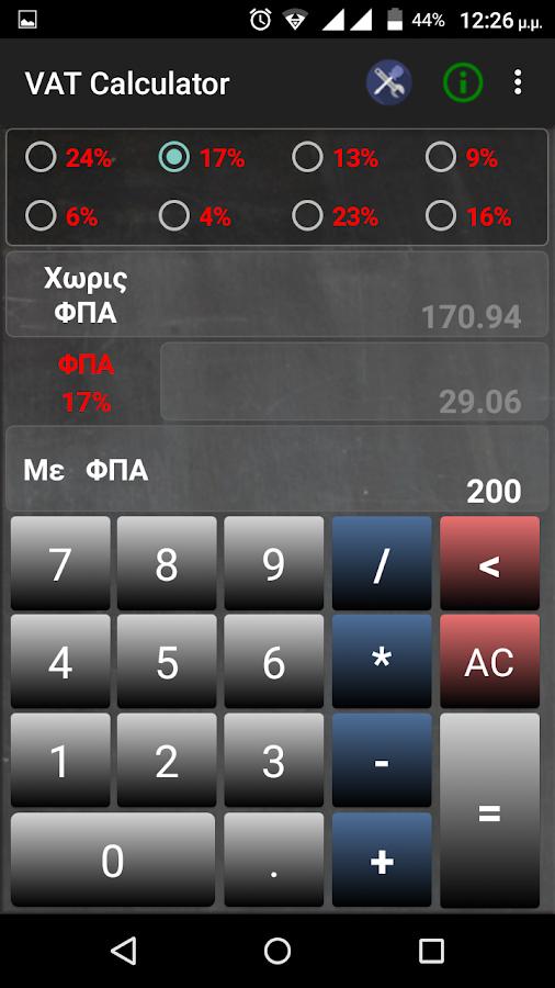 Υπολογισμός ΦΠΑ - στιγμιότυπο οθόνης