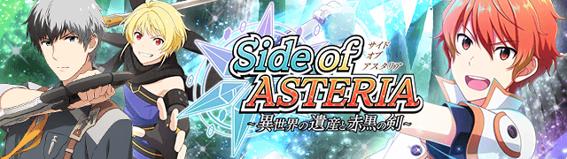 Side of ASTERIA ~The Legacy of the Otherworld and the Red & Black Swords~