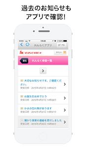 App れんらくアプリ APK for Windows Phone