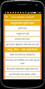 Vastu Shastra in Marathi - náhled