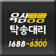 육삼빵빵대리운전-6300