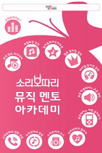뮤직멘토 - náhled