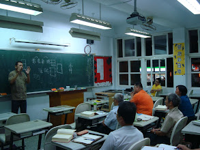 Photo: 20110923(五)易經生活哲學面面觀003