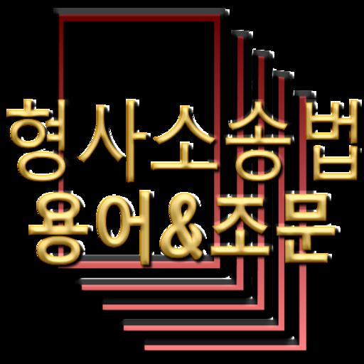 형사소송법 용어사전