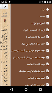 Free كتاب التوهم APK for Android