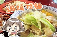 小菊素食麵