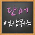 단어 연상 퀴즈 icon