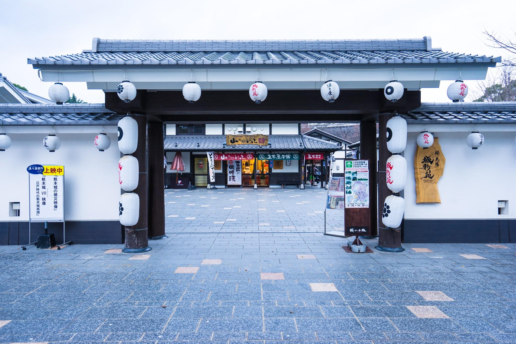 熊本城 桜の馬場 城彩苑2