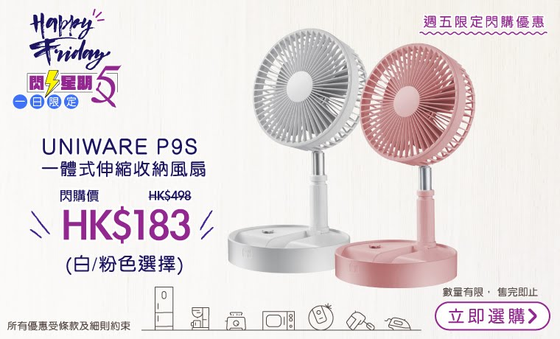 happyfriday閃電星期五_UNIWARE-P9S-一體式伸縮收納風扇--(白-粉色選擇)_760X460.jpg