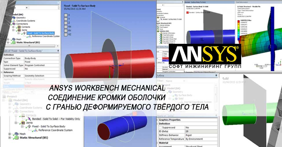 Соединение кромки оболочки с гранью деформируемого твёрдого тела в ANSYS Workbench Mechanical