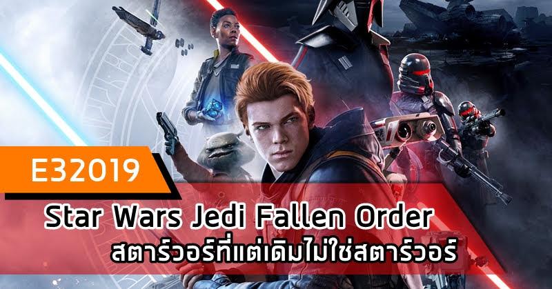 Star Wars Jedi Fallen Order เดิมทีไม่ได้สร้างให้เป็นเกมสตาร์วอร์ส